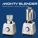 Mighty Blender