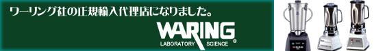ワーリング社の正規輸入代理店になりました。