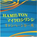 ハミルトンキャンペーン